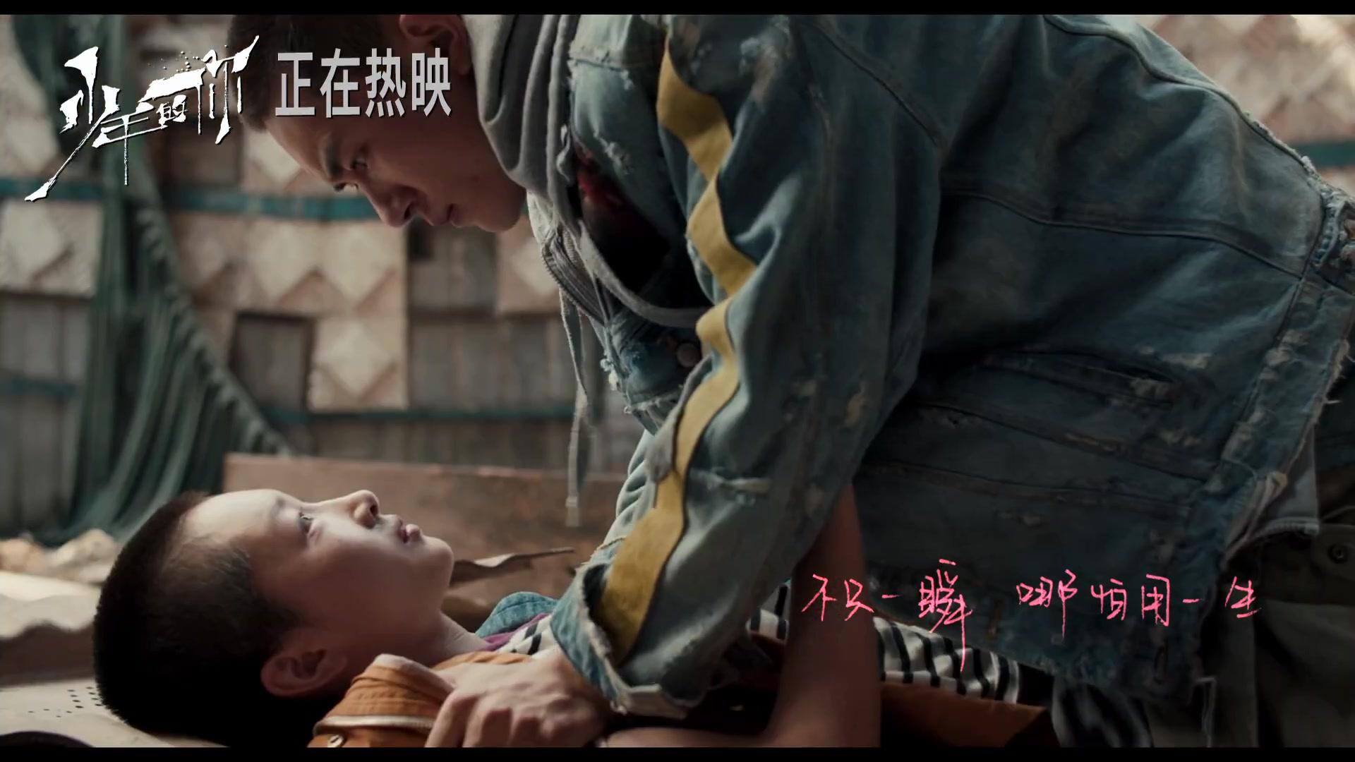 电影gif|《少年的你》gif接吻精彩片段